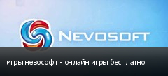 игры невософт - онлайн игры бесплатно