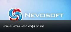 новые игры нево софт online