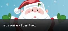 игры online - Новый год