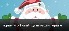 портал игр- Новый год на нашем портале