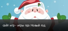 сайт игр - игры про Новый год