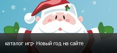 каталог игр- Новый год на сайте