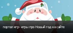 портал игр- игры про Новый год на сайте