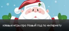 клевые игры про Новый год по интернету