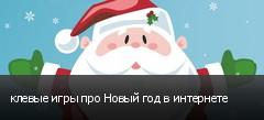 клевые игры про Новый год в интернете