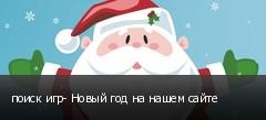 поиск игр- Новый год на нашем сайте