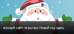игровой сайт- игры про Новый год здесь