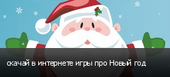 скачай в интернете игры про Новый год