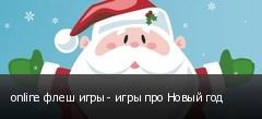 online флеш игры - игры про Новый год