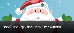 новейшие игры про Новый год онлайн