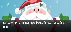 каталог игр- игры про Новый год на сайте игр
