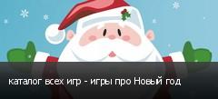 каталог всех игр - игры про Новый год