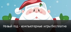 Новый год - компьютерные игры бесплатно