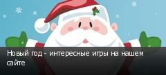 Новый год - интересные игры на нашем сайте