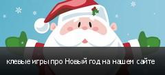 клевые игры про Новый год на нашем сайте
