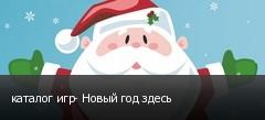 каталог игр- Новый год здесь