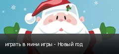 играть в мини игры - Новый год
