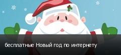 бесплатные Новый год по интернету