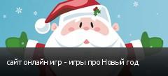 сайт онлайн игр - игры про Новый год