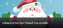 клевые игры про Новый год онлайн