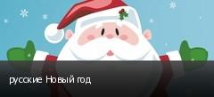 русские Новый год