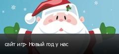сайт игр- Новый год у нас