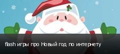 flash игры про Новый год по интернету