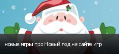 новые игры про Новый год на сайте игр