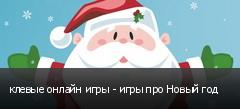 клевые онлайн игры - игры про Новый год