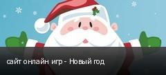 сайт онлайн игр - Новый год