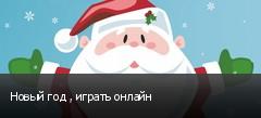 Новый год , играть онлайн