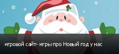 игровой сайт- игры про Новый год у нас