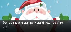 бесплатные игры про Новый год на сайте игр