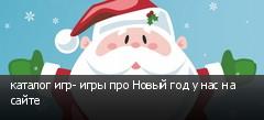 каталог игр- игры про Новый год у нас на сайте
