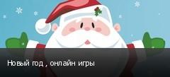 Новый год , онлайн игры