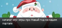 каталог игр- игры про Новый год на нашем портале