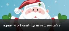 портал игр- Новый год на игровом сайте