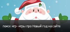 поиск игр- игры про Новый год на сайте