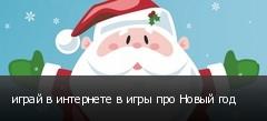 играй в интернете в игры про Новый год