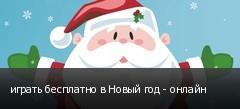 играть бесплатно в Новый год - онлайн