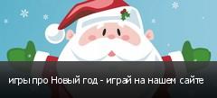 игры про Новый год - играй на нашем сайте
