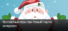 бесплатные игры про Новый год по интернету