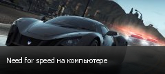 Need for speed на компьютере