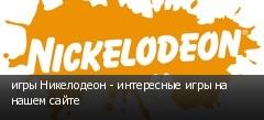 игры Никелодеон - интересные игры на нашем сайте
