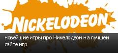 новейшие игры про Никелодеон на лучшем сайте игр