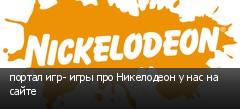 портал игр- игры про Никелодеон у нас на сайте