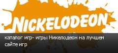 каталог игр- игры Никелодеон на лучшем сайте игр