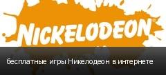 бесплатные игры Никелодеон в интернете