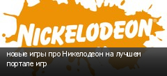 новые игры про Никелодеон на лучшем портале игр