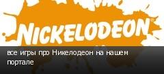 все игры про Никелодеон на нашем портале